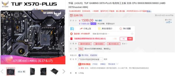 高性价比X570大板:华硕TUF X570-PLUS限时好价