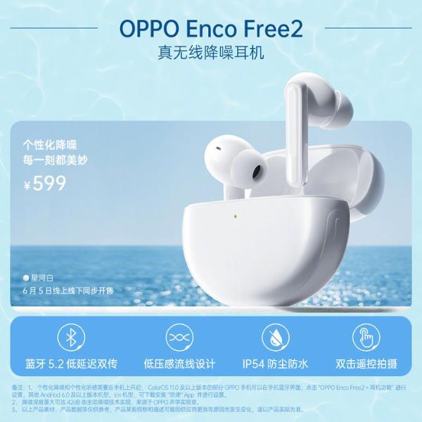 个性化降噪耳机,OPPO Enco Free2优惠热销中