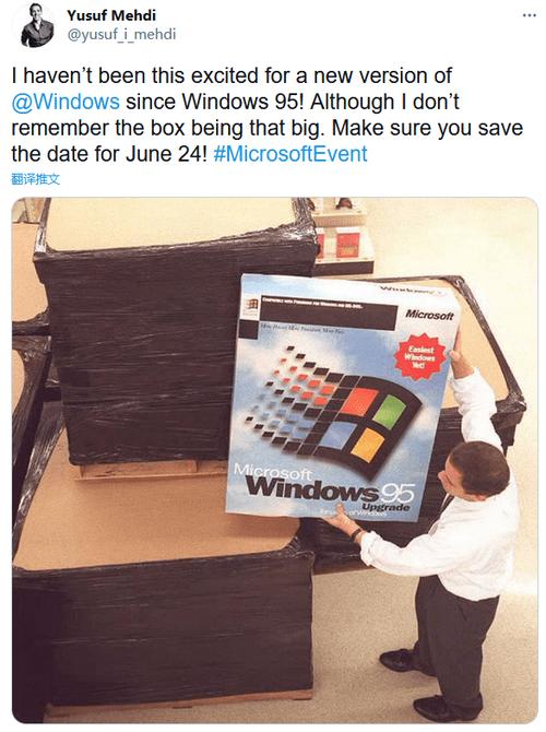 微软暗示Windows 11即将发布:Win95以来最令人兴奋的更新