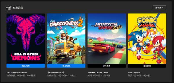 EPIC再送游戏,包含《胡闹厨房2》等两款游戏免费送