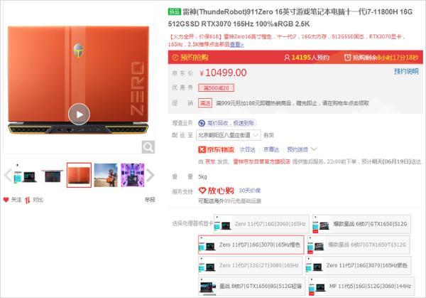 火力十足的RTX3070游戏本 雷神ZERO热卖
