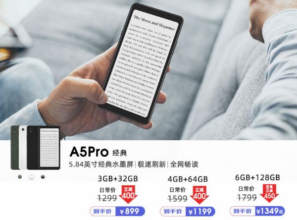 海信阅读手机618年中盛典Hi读狂欢 全场至高立省450元