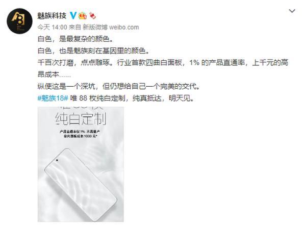 魅族18发布纯白限量版,全球仅88部