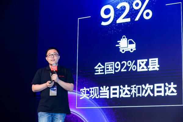京东618体验与效率双提升:200城分钟达,84%乡镇可当日和次日达