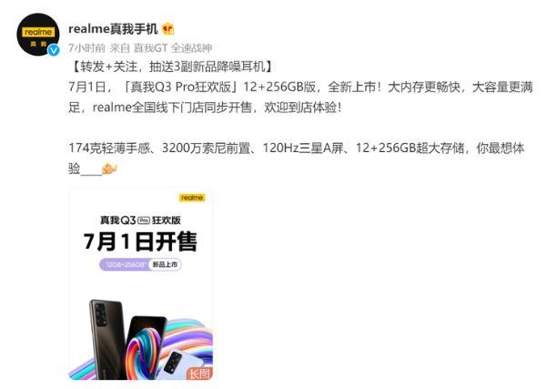 真我Q3 Pro狂欢版12+256GB版明天开售