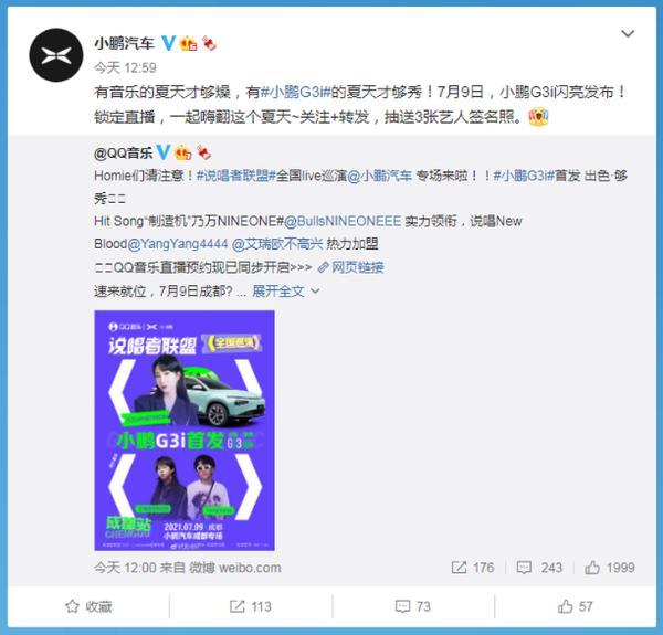 小鹏新车G3i发布时间官宣:7月9号,成都亮相!