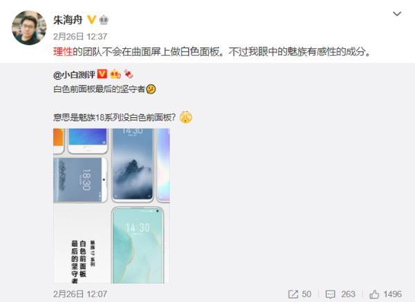 唯一纯白曲面屏手机!魅族18中华白海豚珍稀版发布