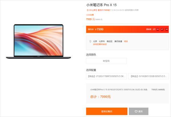 小米笔记本Pro X 15 OLED预售:7999元起