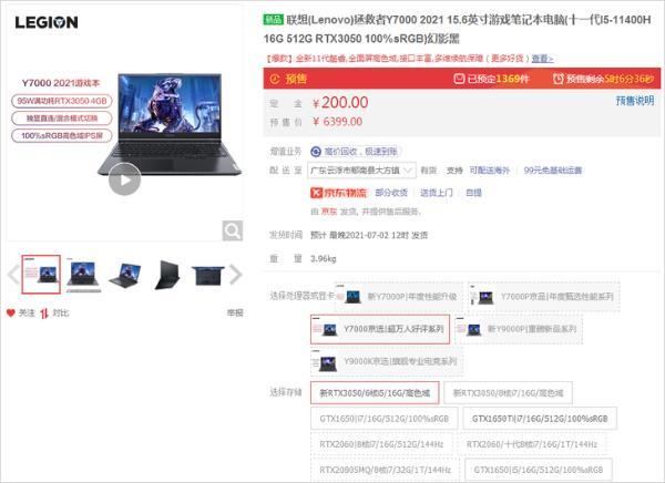 联想Y7000预售:RTX3050显卡,6399元