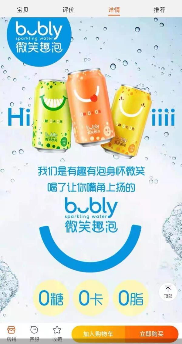 """百事""""追风""""气泡水,bubly距离""""10亿美元品牌""""有多远"""