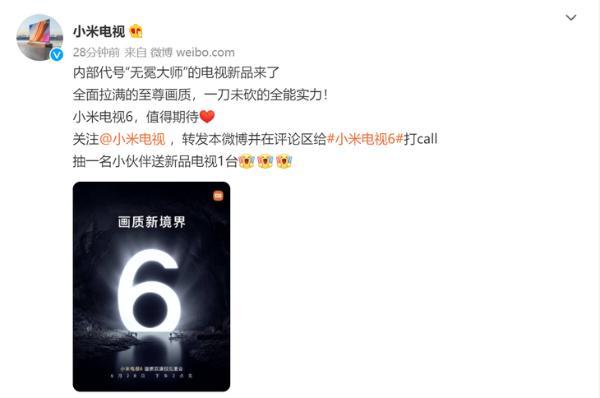 小米电视6要来了 6月28日举行画质双旗舰见面会