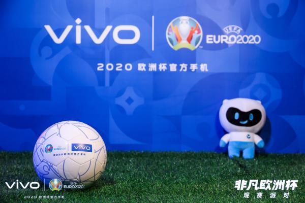 2020欧洲杯官方合作伙伴 vivo开启非凡欧洲杯观赛派对