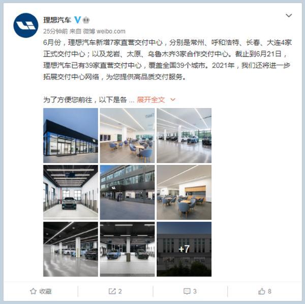理想汽车直营交付中心已达39家:新入驻常州等城市