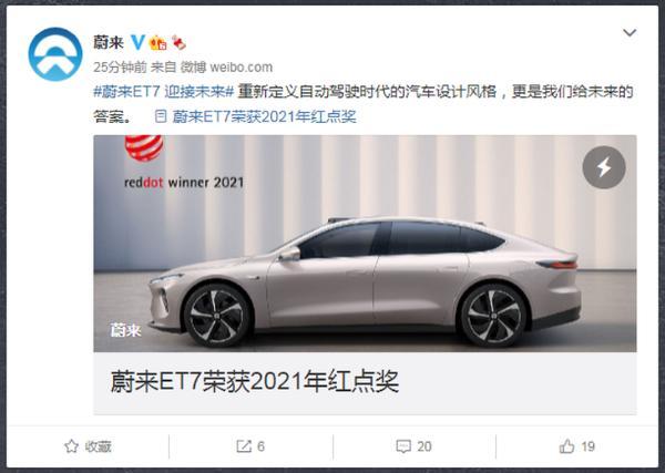 蔚来ET7荣获2021年红点奖