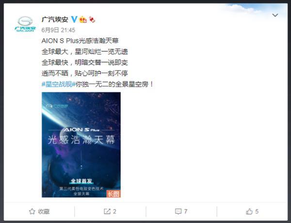 广汽埃安新车AION S Plus将配光感浩瀚天幕