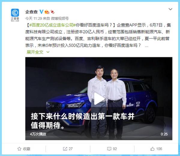 百度20亿成立造车公司