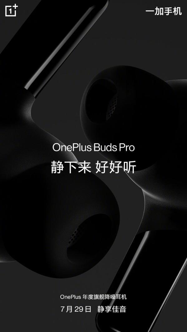 一加Buds Pro无线降噪耳机官宣,7月29日见