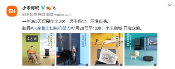 小米推出扫拖机器人新品,带自动集尘功能
