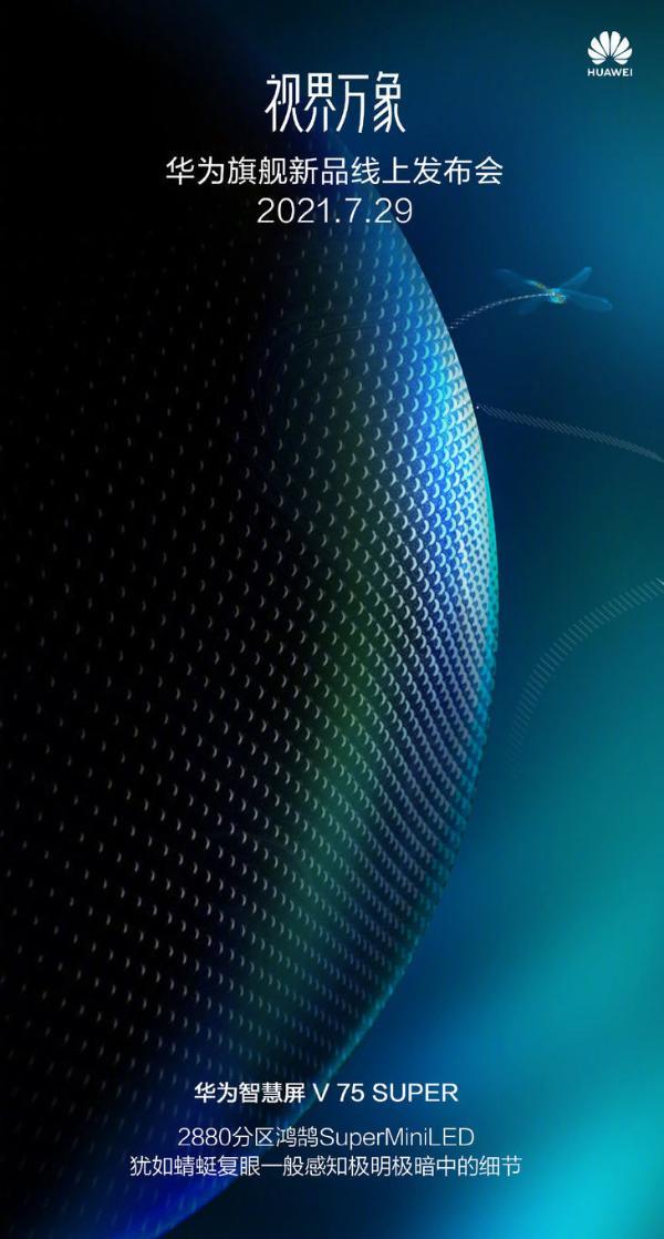 华为智慧屏V 75 Super将于7月29日发布