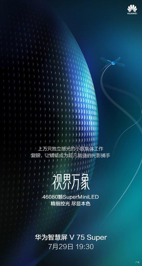 首款Mini-LED智慧屏,华为智慧屏V75 Super官宣