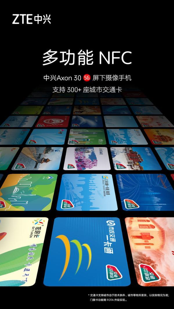 中兴Axon30系列再预热:支持多功能NFC