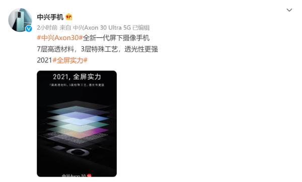 中兴Axon30屏下摄像手机再预热:7层高透材料