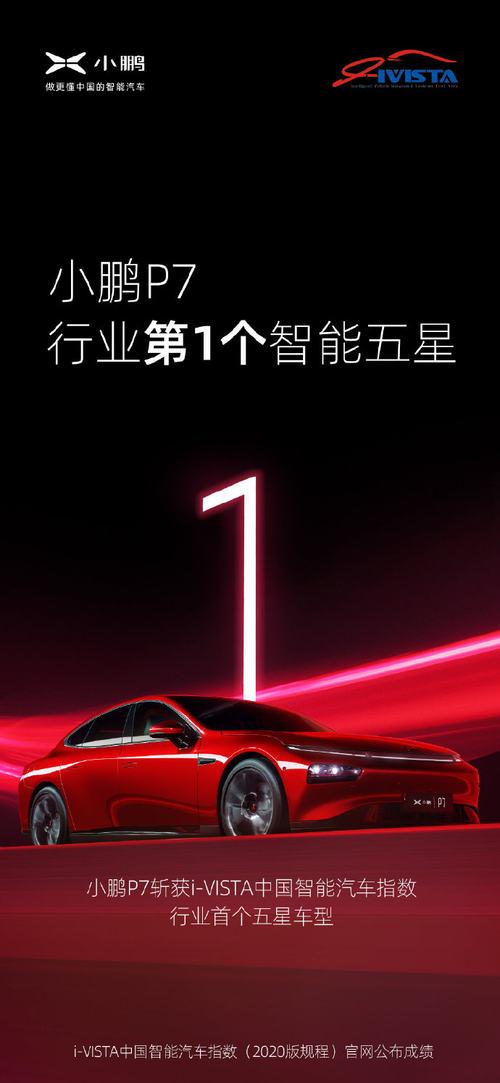 小鹏P7荣获中国汽研i-VISTA测试五星成绩