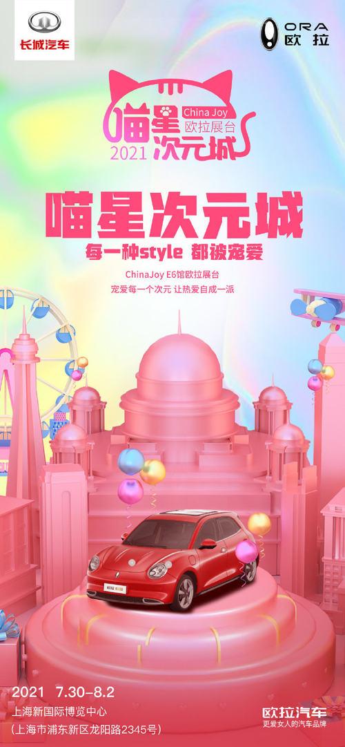 比亚迪、欧拉等车企将参展ChinaJoy 2021