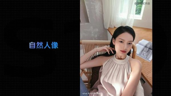 """vivo S10系列正式发布 引领""""自然美""""自拍潮流"""