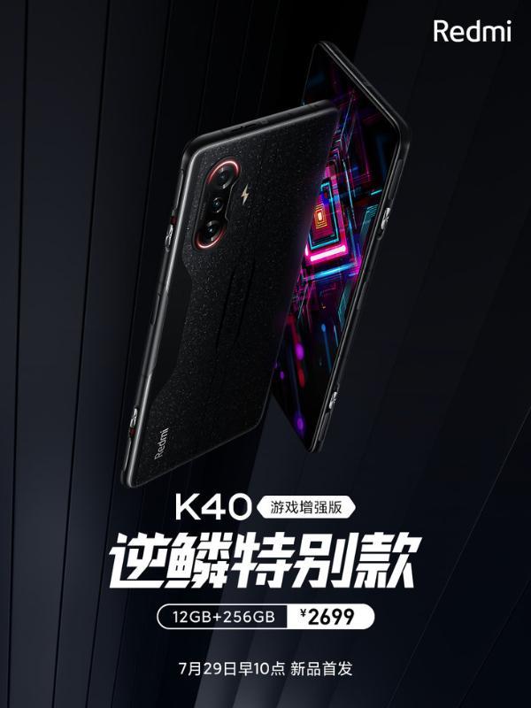 Redmi K40游戏版逆鳞特别款宣布 更硬核的外观