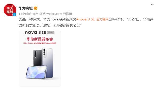 华为nova 8 SE 活力版即将登场,7月27日见