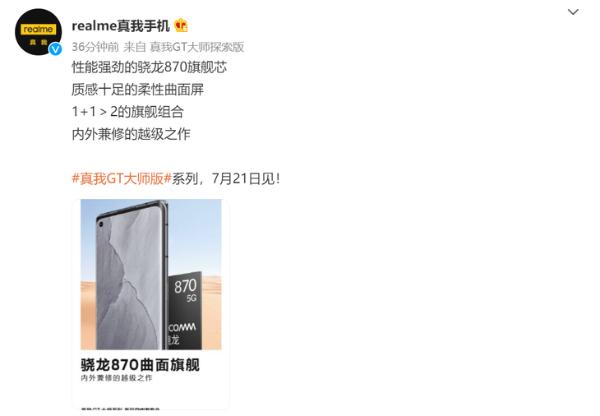 真我GT大师版系列预热:骁龙870+柔性曲面屏
