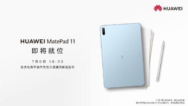 华为MatePad 11官宣,采用鸿蒙系统,明天发布