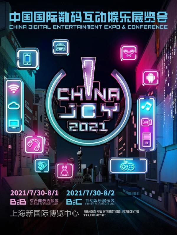 动漫展、音乐节……京东旅行盛夏嗨玩清单新鲜出炉