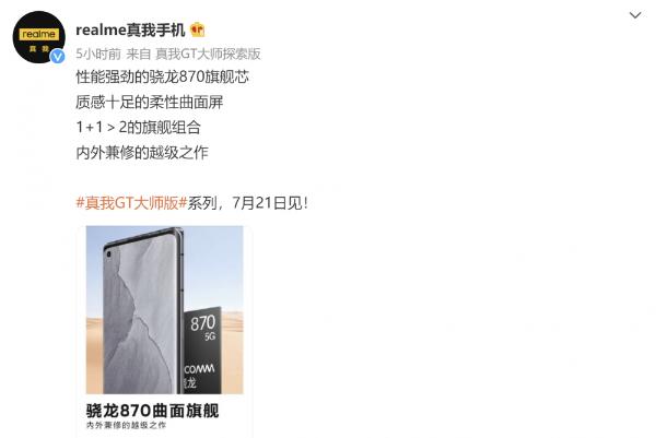 realme首款骁龙870曲面屏旗舰 真我GT 大师系列7月21日发布