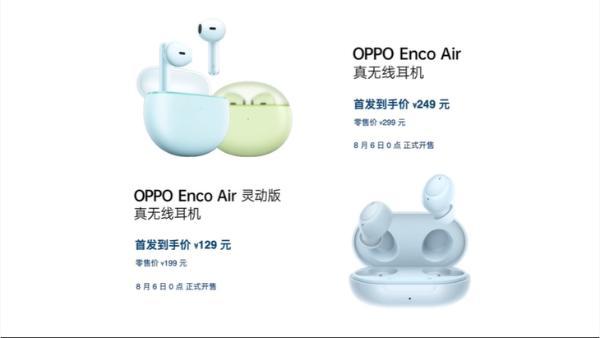 锁定今夏潮流单品,OPPO Enco Air真无线耳机配色上新