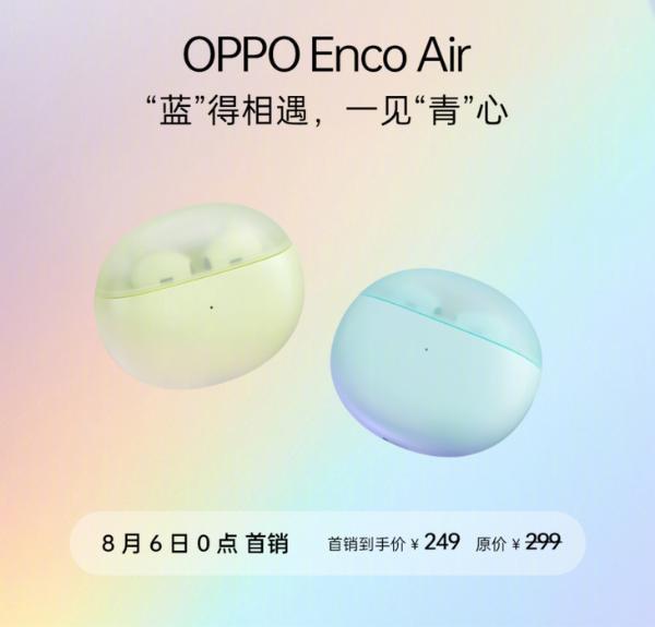 低延迟遇上高颜值,OPPO Enco Air新配色发布