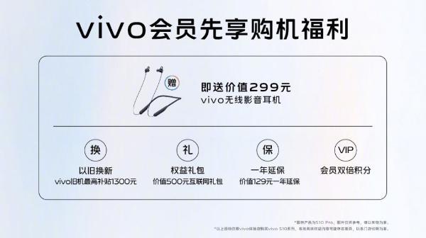 "vivo S10系列""超S嘉年华""会员先享购机活动将于18日启动"