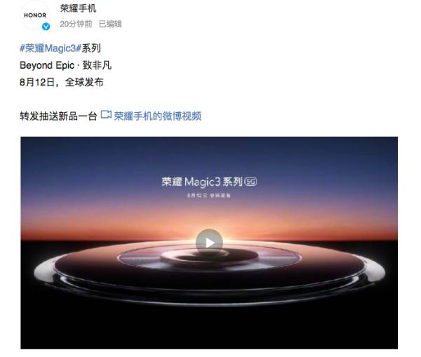 荣耀Magic3系列定档8月12日,或搭载大圆形镜头,强势冲击高端致敬非凡