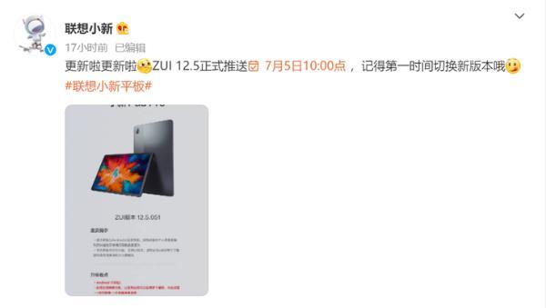 联想小新Pad Pro推送ZUI 12.5 升级Android 11
