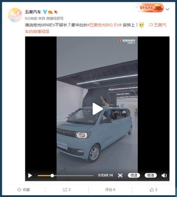 五菱宏光真要出加长版车型?官微已发布预热视频