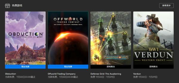 Epic 免费喜加二:《仰冲异界》和《外星贸易公司》