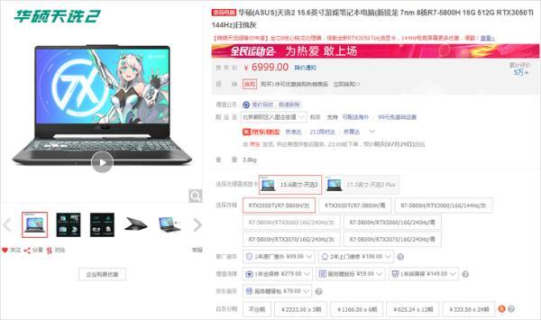 搭载RTX 30系显卡 天选2暑期热卖6999元起
