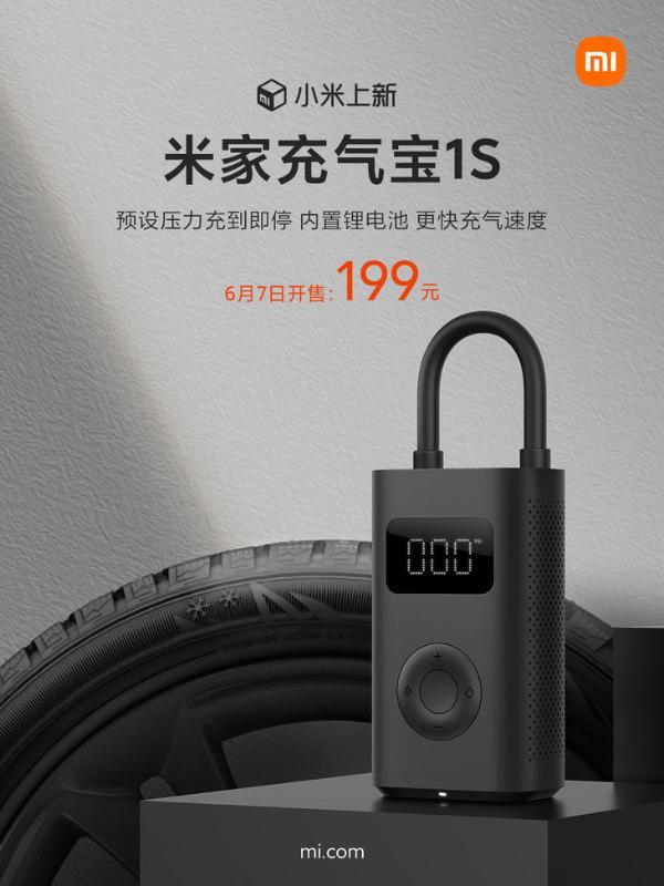 米家充气宝1S新品发布,售价199元