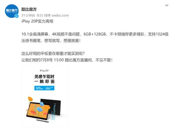 酷比魔方iPlay 20P平板电脑官宣,7月8日发布