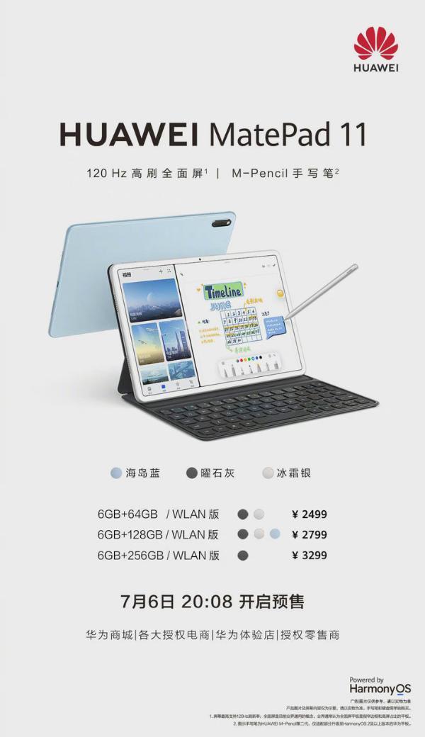 华为MatePad 11发布:搭载骁龙865,2K+120Hz屏幕