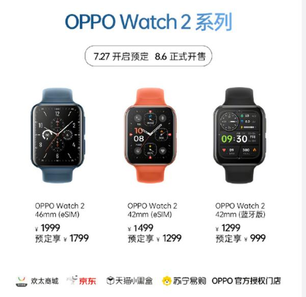 UDDE双擎混动技术,揭晓OPPO Watch 2超长续航内功由来