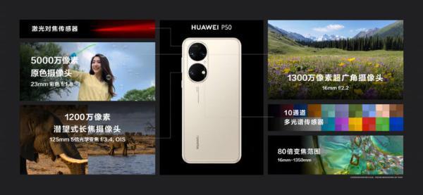 华为P50系列正式发布,售价4488元起