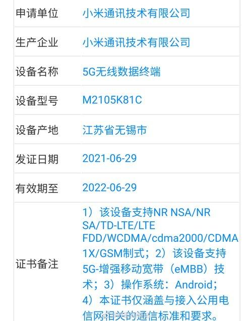 曝小米新平板入网工信部,搭载骁龙870