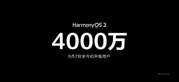 华为P50搭载HarmonyOS 2,鸿蒙升级用户已突破4000万